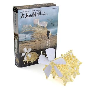 Wind Powered Walking Walker Windmill Mini Strandbeest DIY Model Building Kit Toy Gift
